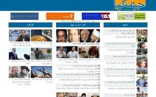 gooya news iranian